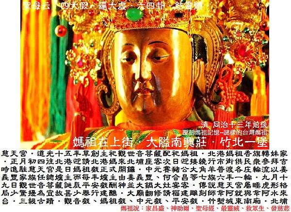 新竹北埔慈天宮 (2).JPG