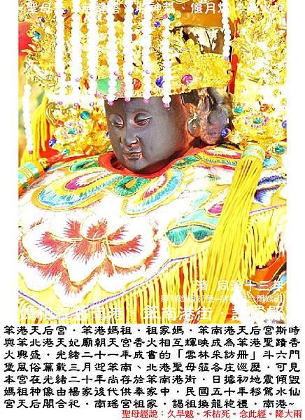 嘉義南港笨港開臺天后宮 (6).JPG