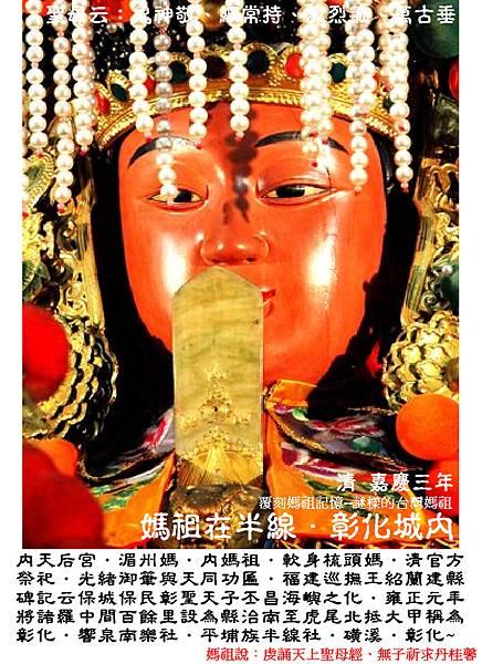 彰化內天后宮 (2).JPG