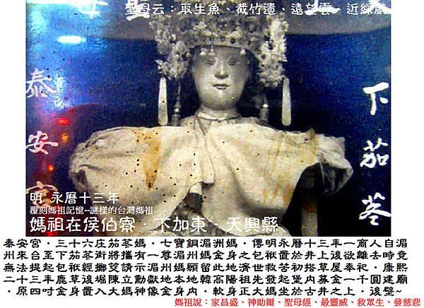 台南後壁下茄苳泰安宮 (1)