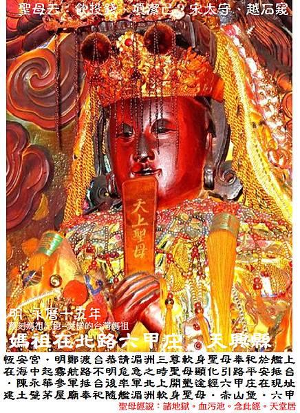 台南六甲恆安宮 (1).JPG