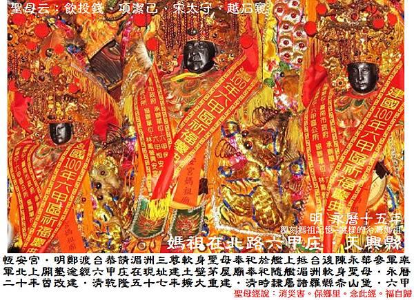 台南六甲恆安宮.JPG