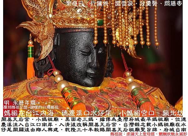 台南開基天后祖廟 (7).JPG