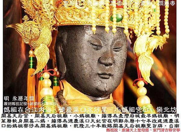 台南開基天后祖廟 (8).JPG