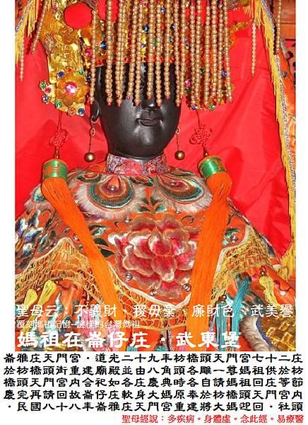 彰化社頭崙雅庄天門宮 (2).JPG