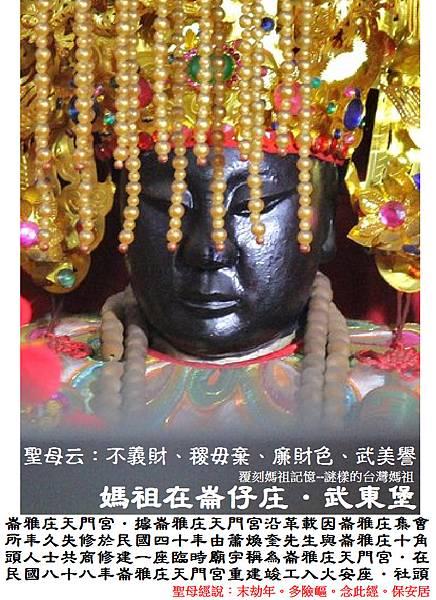 彰化社頭崙雅庄天門宮 (4).JPG