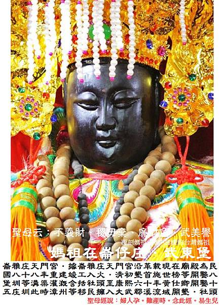 彰化社頭崙雅庄天門宮 (6).JPG