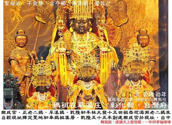 台中旱溪樂成宮 (1)