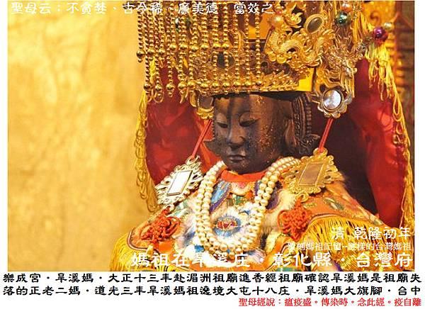 台中旱溪樂成宮 (5)