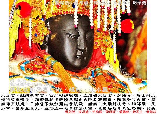 台北天后宮2~1