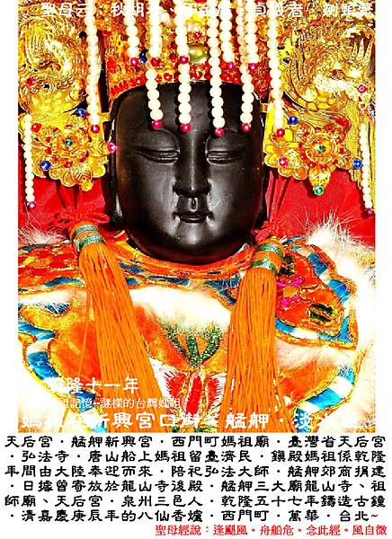 台北天后宮3~1