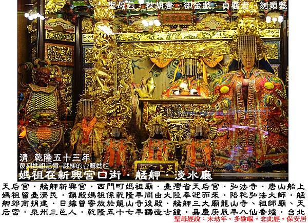 台北天后宮5~1