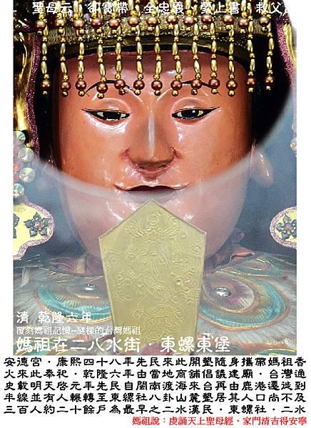 彰化二水安德宮4.JPG