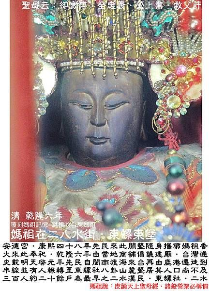 彰化二水安德宮7.JPG