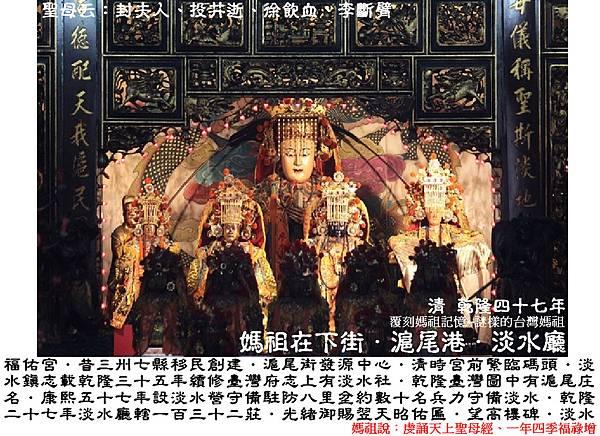 台北淡水福佑宮1~1.JPG