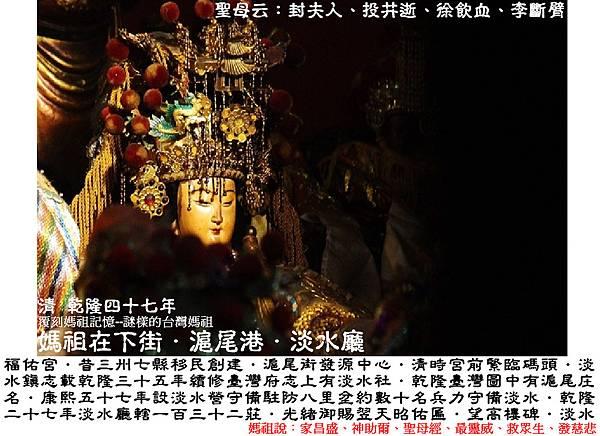 台北淡水福佑宮2~1.JPG