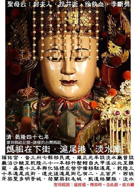 台北淡水福佑宮5~1.JPG