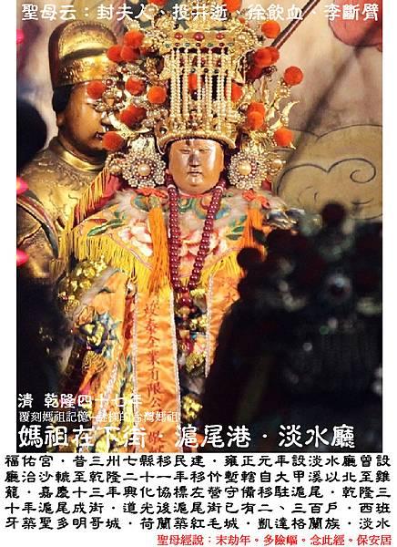 台北淡水福佑宮6~1.JPG