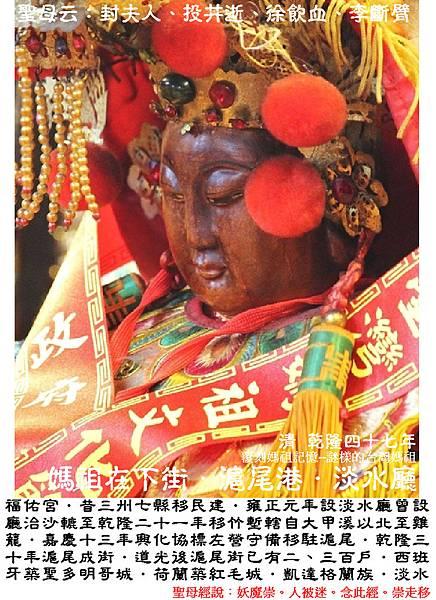 台北淡水福佑宮9~1.JPG
