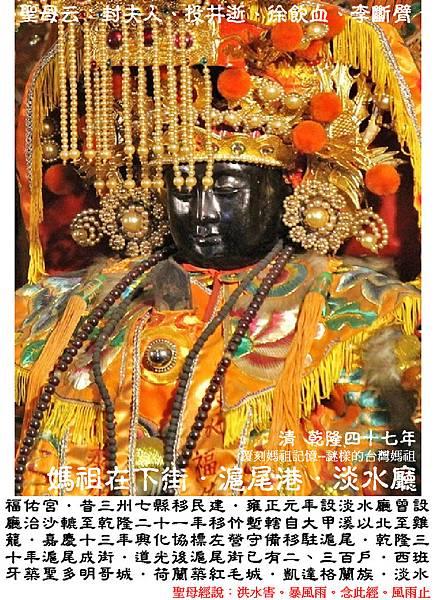 台北淡水福佑宮10~1.JPG