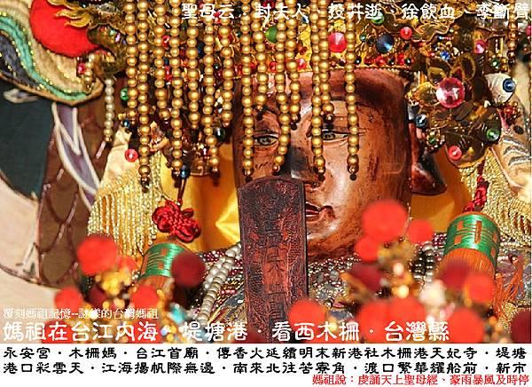 台南新市區永安宮 (5).JPG