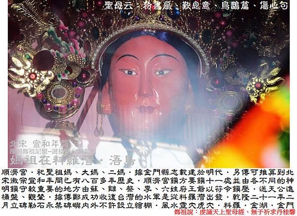 金門金湖料羅灣順濟宮 (5)