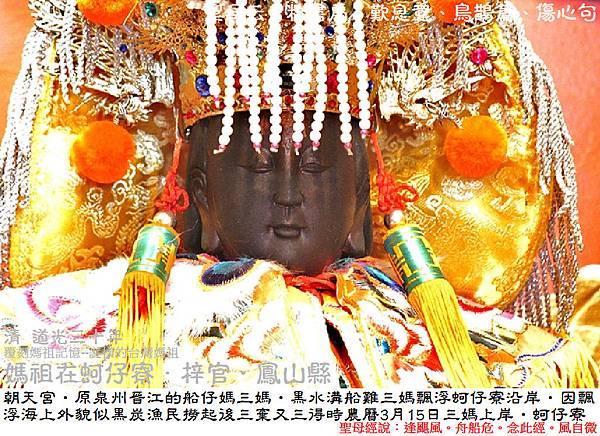 梓官蚵子寮朝天宮 (3)