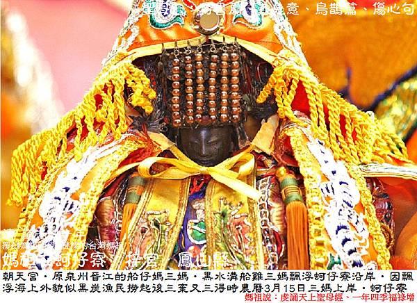 梓官蚵子寮朝天宮 (4)