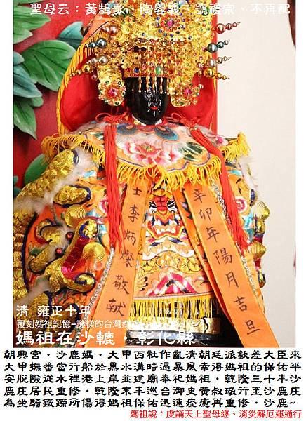 台中沙鹿朝興宮 (4)