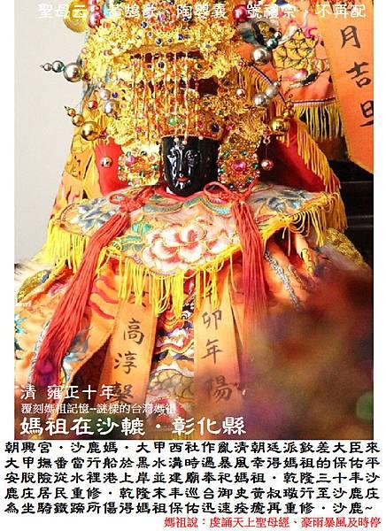台中沙鹿朝興宮 (8)