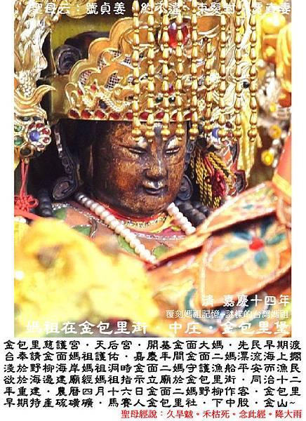 金包里慈護宮 (4)