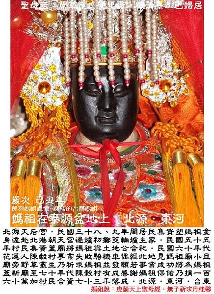 台東東河北源天后宮 (1)~1
