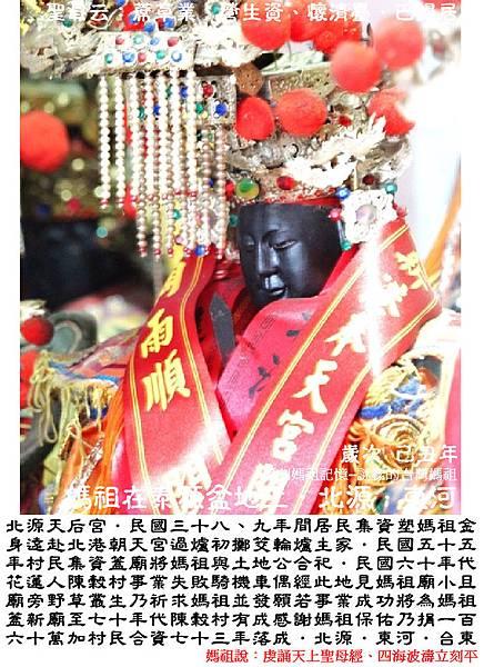 台東東河北源天后宮 (6)~1