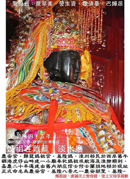 基隆雞籠慶安宮 (2)~1