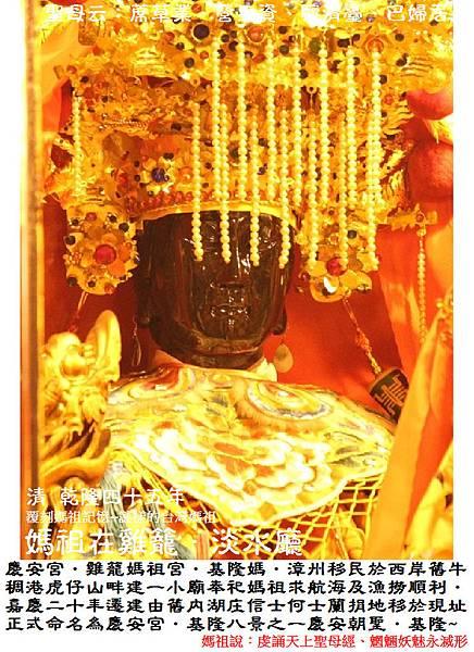 基隆雞籠慶安宮 (3)~1