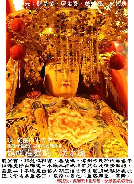 基隆雞籠慶安宮 (4)~1