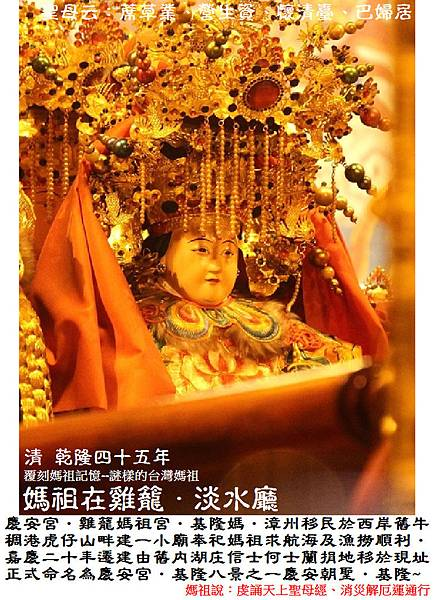 基隆雞籠慶安宮 (5)~1