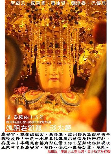 基隆雞籠慶安宮 (6)~1