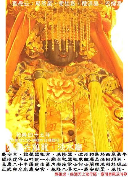 基隆雞籠慶安宮 (7)~1