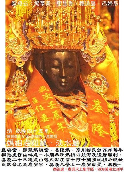 基隆雞籠慶安宮 (9)~1