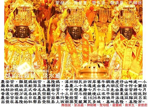基隆雞籠慶安宮 (11)~1