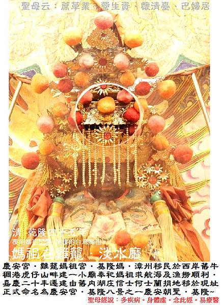 基隆雞籠慶安宮 (14)~1