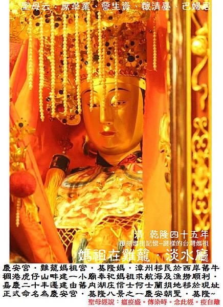 基隆雞籠慶安宮 (16)~1