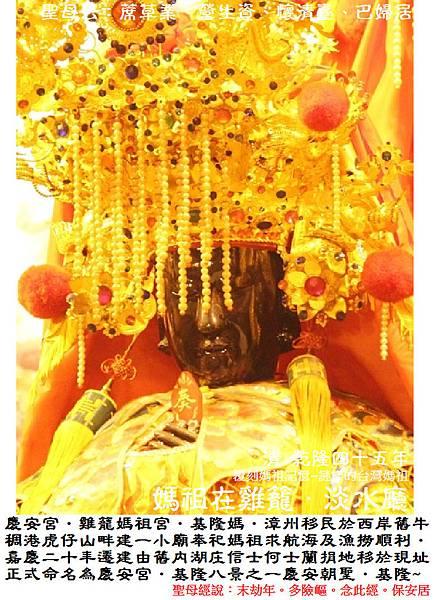 基隆雞籠慶安宮 (17)~1