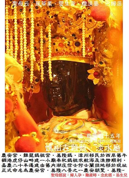 基隆雞籠慶安宮 (19)~1