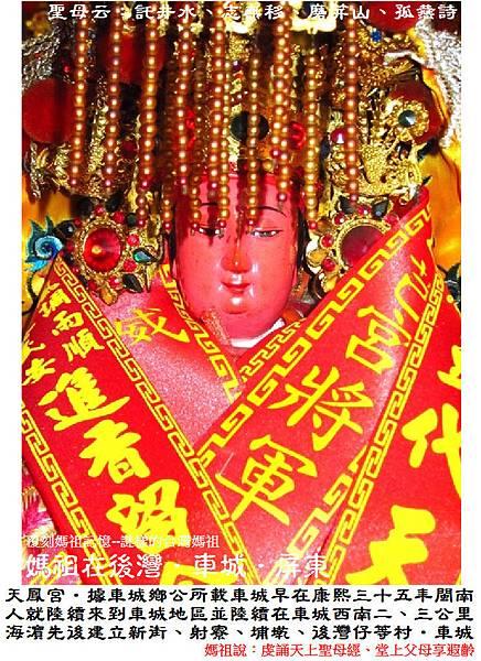 屏東車城後灣天鳳宮 (2)