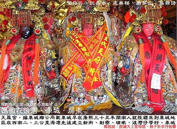 屏東車城後灣天鳳宮 (6)