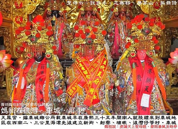 屏東車城後灣天鳳宮 (7)