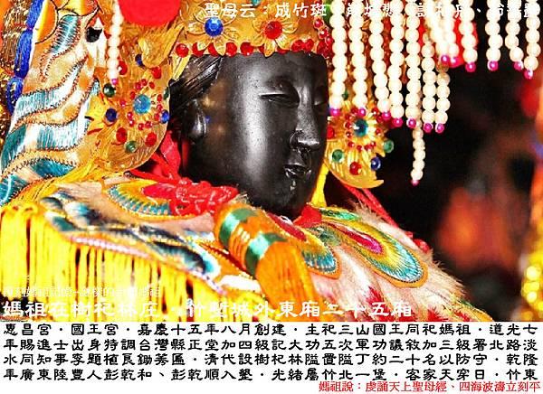 新竹竹東惠昌宮 (1)