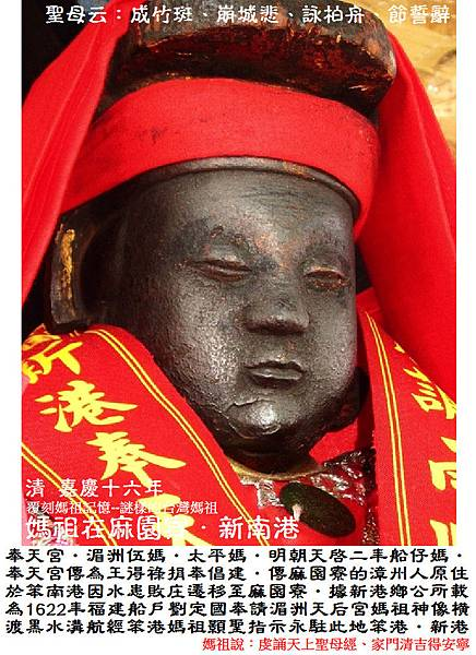 嘉義新港奉天宮 (1)